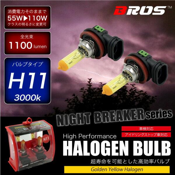 ハロゲンバルブ H11 55W 3000K 12V 110W/1100lm相当 車検対応 2個セット 無加工ポン付け アイドリ...