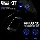 プリウス 30 シガーソケット 増設 キット USB 2ポート/シガーソケット 2連 LED ブルー/青 アクセサリーソケット 前期 後期 _59348 【P08Apr16】