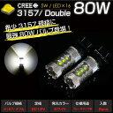 3157 LED/CREE ダブル 白/ホワイト 超爆光 80W プロジェクターレンズ 波形状 アルミヒートシンク 放熱/耐熱性 拡散リフレクター加工 ブレーキ...