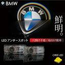 カーテシランプ ロゴ CREE LED/BMW 純正交換/穴あけ不要 簡単取付け E87/E82/E88/E90/E91/E92/E93/F10/F11/E60...