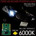 ベンツ Eクラス W212/C207 ポジション バルブ 6000K LED/CREE 純正交換 HIDとの相性抜群/フォグランプ級/ホワイト/白/ボードバルブ/メルセデス_59539 【P08Apr16】