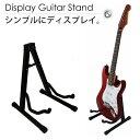 ギタースタンド 軽量 シンプル 省スペース スタンダード エレキギター アコースティックギター フォ ...