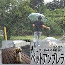 ペット用品 犬 傘 ドッグ アンブレラ 直径77cm 小型犬/中型犬 散歩/雨具/リード/ハーネス/わんちゃん/犬用 _83092 【10P26Mar16】