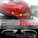 アテンザ GJ メッキ リフレクター カバー 鏡面仕上げ 2pcs リア ガーニッシュ ベゼル トリム パーツ _51244