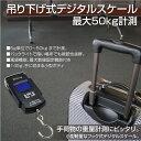 デジタルスケール はかり デジタル スーツケース などに 10g 〜 50kg フック式 ラゲッジスケール 吊り下げはかり トラベルスケール 電子はかり フィッシングスケール ポータブルスケール 吊下げ 重量計 _75103