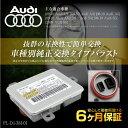アウディ 純正同等形状 HID バラスト A3 A4 A5 A6 Q5 S4 S5 S6 1個 6ヶ月保証 D1 D3 【8K0 941/597W003T18471】 純正タイプ AUDI ヘッドライト _34112