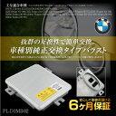 BMW 純正同等形状 HID バラスト E21 E30 E36 E46 E90 E91 E92 E93 1個 6ヶ月保証 【626.11.104.99/6948...