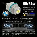 BMW LED イカリング バルブ CREE 60W 6000K H6 キャンセラー 純正交換 2個E39 E60 E61 E63 E64 E65 E66 E87 E53/X5 1シリーズ 5シリーズ 6シリーズ 7シリーズ 簡単カプラーオン エンジェルアイ ホワイト 純白光 _59752