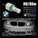BMW LED イカリング バルブ CREE 80W 6000K H8 キャンセラー 純正交換 2個E87 E82 E88 E90 E91 E92 E93 E84 E60 E61 E63 E64 E71 E70 簡単カプラーオン エンジェルアイ ホワイト 純白光 _59753