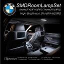 BMW LED SMD ルームランプ キャンセラー内蔵 15点セット F10 F11 F07 F01 F02 6000K ホワイト 白 ルームライト マップランプ カーテシーランプ フットランプ グローブボックスランプ トランクルームランプ _57125