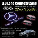 カーテシランプ ロゴ ベンツ Sクラス CREE LED 鮮明 穴あけ不要 簡単取付け 2個 S600 S550 S63 S65 SL400 SL500 SL550 S400 ウェルカムランプ ドアカーテシ フットランプ ルームランプ エンブレム マーク _59768