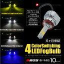 フォグランプ LED 4色 フォグライトキット リモコン切り替え 2500lm 12V H1 H3 HB3 HB4 H7 H8 H9 H11 H16jp PSX26w / 3000K 4300K 6000K 25000K カラーチェンジ イエロー ハロゲン色 ホワイト ブルー _@a755