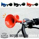 自転車 ラッパ レトロ 巻きラッパ ホーン 警音器 ベル クラクション 巻ラッパ 3色 赤 青 黒 ママチャリ キックスクーター キックボード _@a770