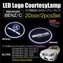 カーテシランプ ベンツ Cクラス ロゴ エンブレム LED AMG マーク 左右2個/選べる2タイプ/C260/C300/C200/C280/C230/W204ウェルカムランプ/フットランプ/@a629 【10P03Sep16】