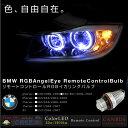 BMW RGB LED イカリング バルブ リモコン操作 CREE 30W 1500lm 左右2個 キャンセラー内蔵 ハイフラ防止 E39 E60 E63 E64 E65 E66 E87 E53 1シリーズ 5シリーズ 6シリーズ 7シリーズ X5 ヘッドライト _59785