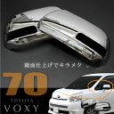 ヴォクシー 70系 前期 後期 メッキ ドアミラーカバー ガーニッシュ 鏡面 左右2個 サイドミラー メッキカバー ウィンカーミラー べゼル トヨタ VOXY ...