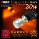 3156 3157 LED アンバー キャンセラー内蔵 CREE 20W 拡散 バルブ 2個 マスタング リンカーン ハマー など アメ車 ウインカー ワーニングキャンセラー抵抗器内蔵 背面リフレクター _25146