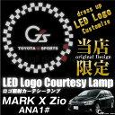 マーク X ジオ ANA10 カーテシランプ ロゴ G's Gs CREE LED 穴あけ不要 簡単取付けカーテシライト ウェルカムランプ ドアカーテシ フットランプ ルームランプ エンブレム マーク ウェルカムライト _59598xg