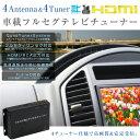 地デジチューナー フルセグチューナー 車載用 フルセグ/ワンセグ 自動切換/4アンテナ 4チューナー HDMI USB/SD アップデート対応 自動中継局サーチ対応 日本語説明書 _43172