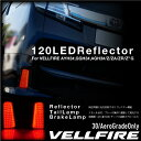 ヴェルファイア 30系 LED リフレクター 高輝度SMD×...