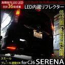 セレナ C26 LED リフレクター 高輝度 FLUX×22発 赤 左右2個 スモール ブレーキ連動 X/G ハイウェイスター 日産 ニッサン パーツ プレサージュ ウイングロード ブルーバードシルフィ あす楽対応_59145s