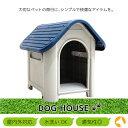 犬小屋 プラスチック製 屋外 室内 小型犬 軽量 丸洗いOK...
