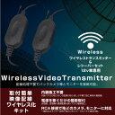 バックカメラ ワイヤレス トランスミッター 12V 配線不要 無線 簡単取付け ワイヤレスキット RCA 汎用 ワイヤレストランスミッター ワイヤレスレシーバー モニター ナビ カメラ プレーヤー 接続 電装パーツ _43177