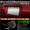 バックカメラ CCD 正像 鏡像 ガイドライン 切替可 小型 軽量 防水 12V 高画質 広角 暗視機能 ガイドライン有り/ガイドライン無し 汎用 後付け 単品 単体 フロントカメラ リアカメラ 軽自動車 普通車 _43175