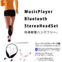 ヘッドセット bluetooth 4.0対応 ワイヤレス USB 軽量40g プレーヤー内蔵 2色 ネックバンド ハンズフリー ブルートゥース スマホ スマートフォン イヤホン 32GB MicroSD SDHC MP3 WMA 通話 音楽再生 黒 白 首かけ @a875