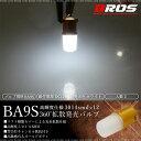 BA9S G14 LED ホワイト キャンセラー内蔵 光束拡散 360° 3014SMD×12発 2個 ポジション ルームランプ マップランプ カーテシランプ 等に ゴールドアルマイト仕様 アルミボディ バルブ 白 12V 汎用 _25256