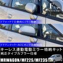 スズキ MRワゴン MF22S MF23F ドアミラー 自動格納キット サイドミラー キーレス連動 電動ミラー 電動格納 自動開閉 オートミラー 電動開閉 ドアロック連動 MJ系 後付け パーツ あす楽対応 _59850b