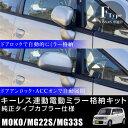 スズキ MRワゴン MF22S MF23F ドアミラー 自動格納キット サイドミラー キーレス連動 電動ミラー 電動格納 自動開閉 オートミラー 電動開閉 ドアロック連動 MJ系 後付け パーツ あす楽対応 _59850i