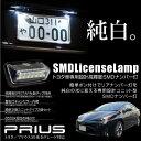 プリウス 50系 LED ナンバー灯 純正同等形状 SMD ...