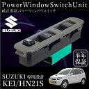 スズキ kei HN21S パワーウインドウスイッチ 運転席側 6ヶ月保証 集中ドアスイッチ HN21S パワーウィンドースイッチ 社外品 互換品 リペアパーツ あす楽対応 _59867d