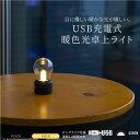 led 卓上ライト 電球型 USB 充電式 インテリアライト 暖色系 選べる2色デスクライト 寝室 パソコンライト 小型 金属製スイッチ レトロ おしゃれ 癒し あす楽対応 @a910