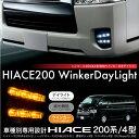 ハイエース200系4型LEDデイライトウインカー連動フォグランプユニット専用パーツフォグライトホワイ...