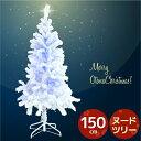 クリスマスツリー 150cm ヌードツリー ホワイト ホワイ...