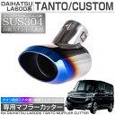 ダイハツ タント/タントカスタム LA600S/LA610S 高品質 SUS304ステンレス鋼 マフラーカッター