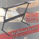 キーボード スタンド X型/が使いにくい方にH型 高さ調節可/53cm〜82cm 工具不要キーボードスタンド ヤマハ キーボード/対応 楽器/キーボード台/電子キーボード _73052 【P08Apr16】