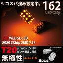 T20 LED アンバー ピンチ部違い/対応 シングル ウェッジ球 3chipSMD×27連 2個 無極性 ++-- +-+- 両対応 ウィンカー バルブ オレンジ _23181 【P08Apr16】