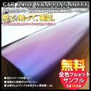 ラッピングシート カーボディ ラッピング ブルー マジョーラ 152cm×100cm フィルム カッ