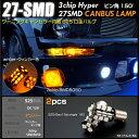 S25 LED シングル球 ピン角度/150度 キャンセラー内蔵 3chip/SMD/27連 オレンジ/橙 BMW/ベンツ/アウディ CANBUS バルブ ウィンカー BROS製 2個セット ウィンカー ランプ等のLED化に最適です /_24145 【P08Apr16】
