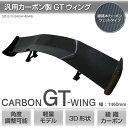 GTウイング 汎用 ウェットカーボン 3D/角度調整/軽量 リア/ウィング カスタム/パーツ/エアロ/羽/ステー/ブラック/黒 □_59303