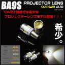 BA9S T8.5 G14 LED シングル ホワイト 無極性 5630SMD×6 2個 ポジション ウインカー ナンバー灯 ライセンスランプ ルームランプ 等 プロジェクターレンズ 口金バルブ 白 あす楽対応 _25150