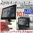 オンダッシュモニター 10.1インチ HDMI 2WAY/ヘッドレスト固定用ブラケット付 12V シガーソケット電源 USB スマホ iPhone Androi...