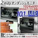 10.1インチ 最新型 LED バックライト 液晶 搭載 オンダッシュモニター フルセグ内蔵 H