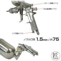 ���������ץ졼����/���ϼ�/���1.5mm/F-75/����400ml/����Ĵ��/�ǽ���Ĵ��/�ѥ�����Ĵ��/�ץ����/�����繩/DIY/����/�㰵/���괶/����/��/�Ϸ�/�ץ��/�ȶ�/_75123(6651)