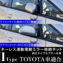 トヨタ 汎用 ドアミラー 自動格納キット キーレス連動 サイドミラー 電動ミラー 自動開閉 電動開閉 オートミラー あす楽対応 _53134