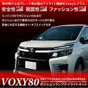 ヴォクシー 80系 ポジション デイライト キット 車検対応 LED トヨタ ボクシー VOXY 外装 専用パーツ 無加工取付け _59940