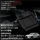 レクサスRX450hコンソールボックストレイラバーマット付センターコンソールトレー小物入れ収納専用内装アクセサリーパーツ _59951a
